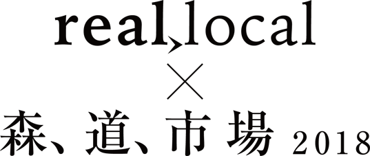 reallocal × 森、道、市場2018